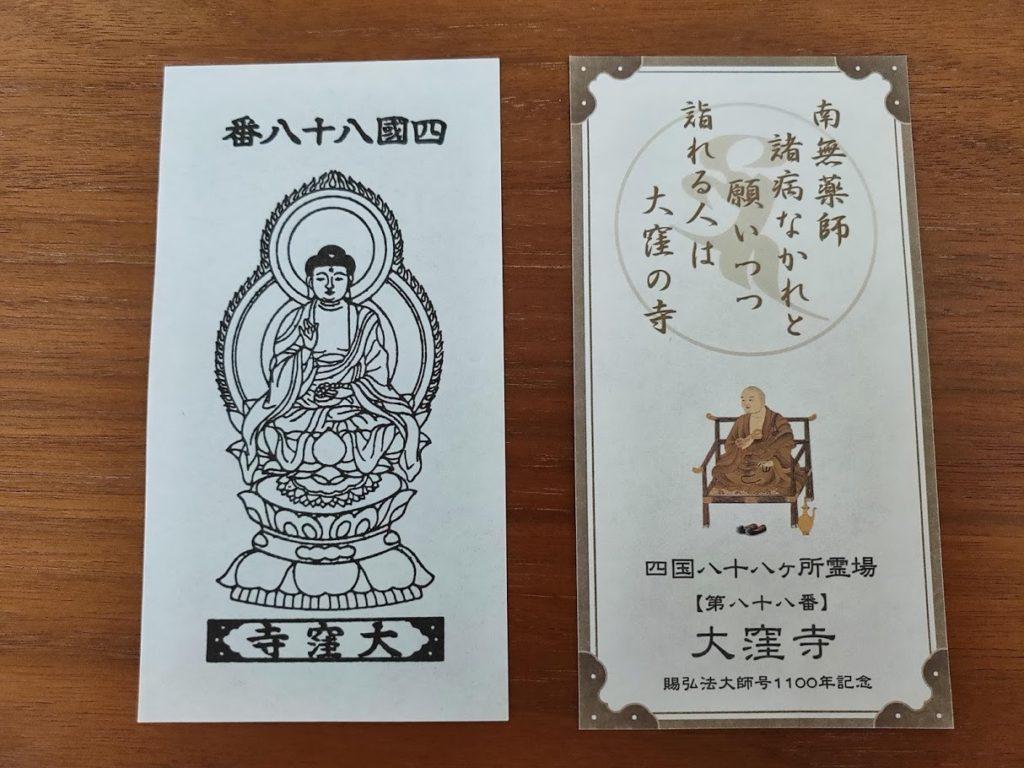 88番大窪寺の御札