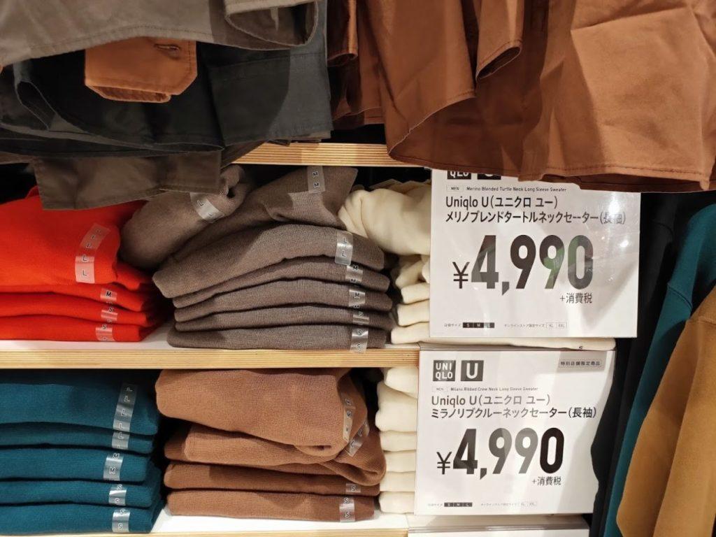 ユニクロUメリノブレンドタートルネックセーターの店の商品