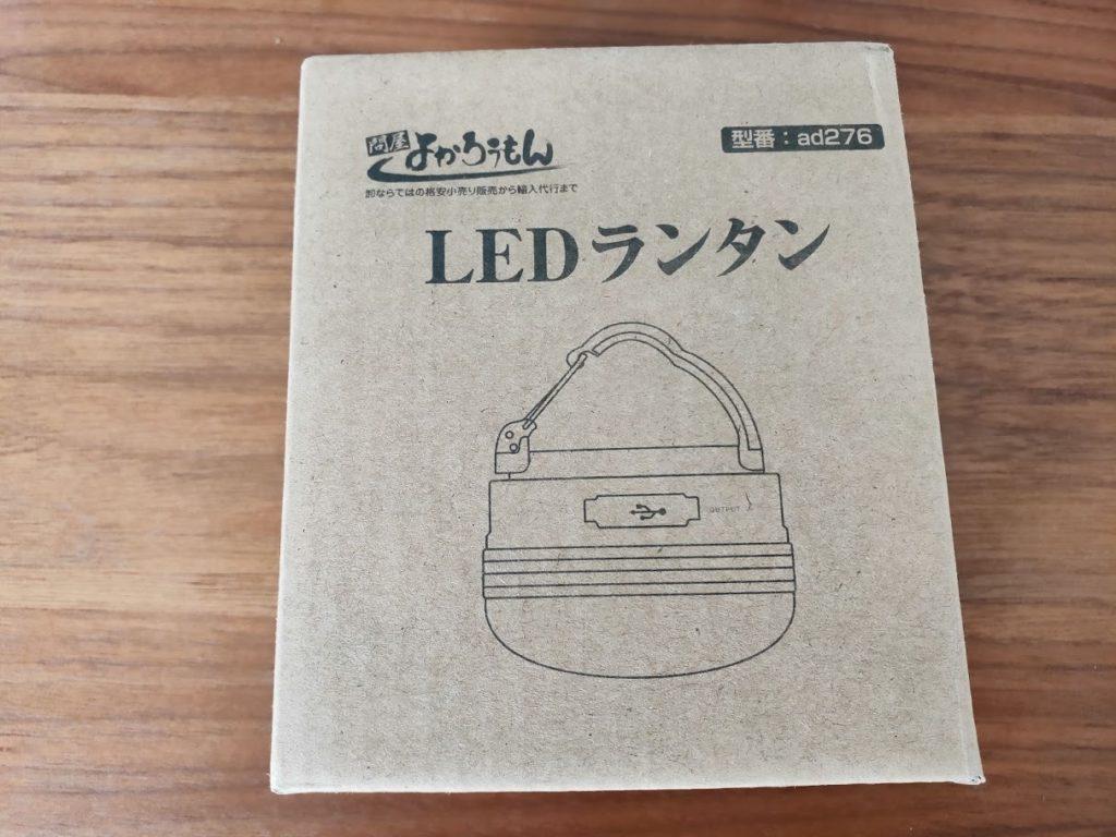 LEDランタンの箱