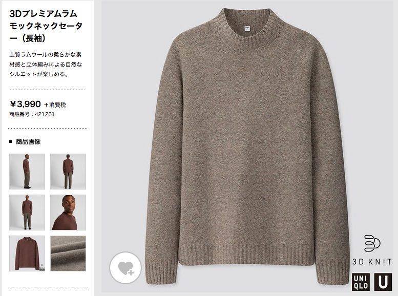 ユニクロU3DモックネックセーターのHP価格