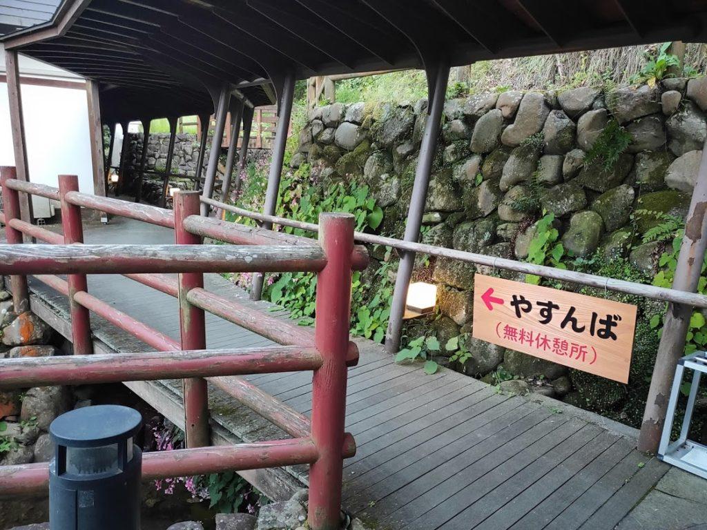 行基の湯の休憩場所