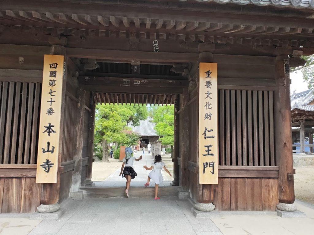 70番本山寺のお寺に入る様子