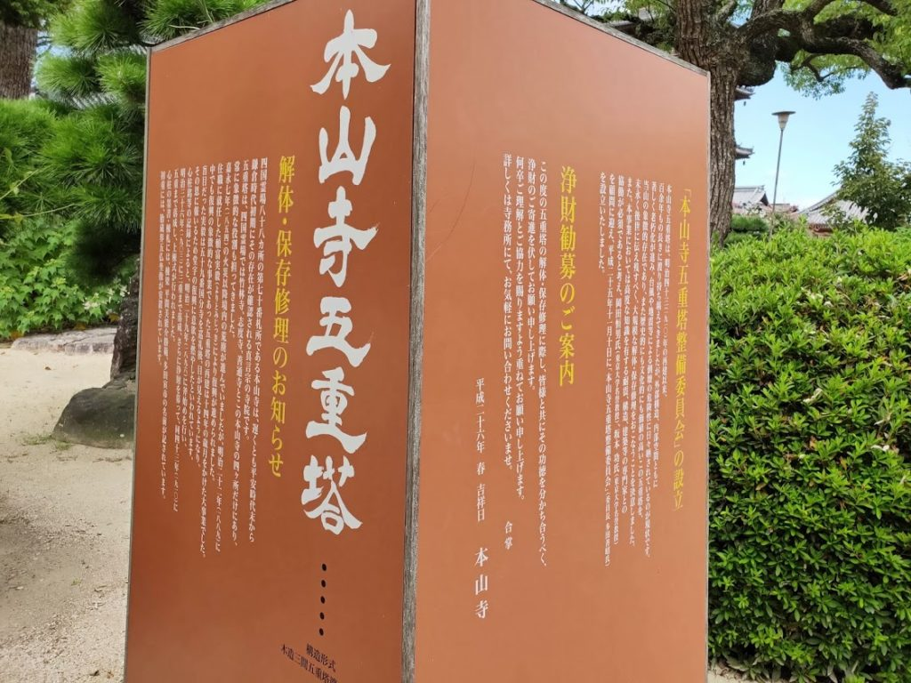 70番本山寺の五重塔情報