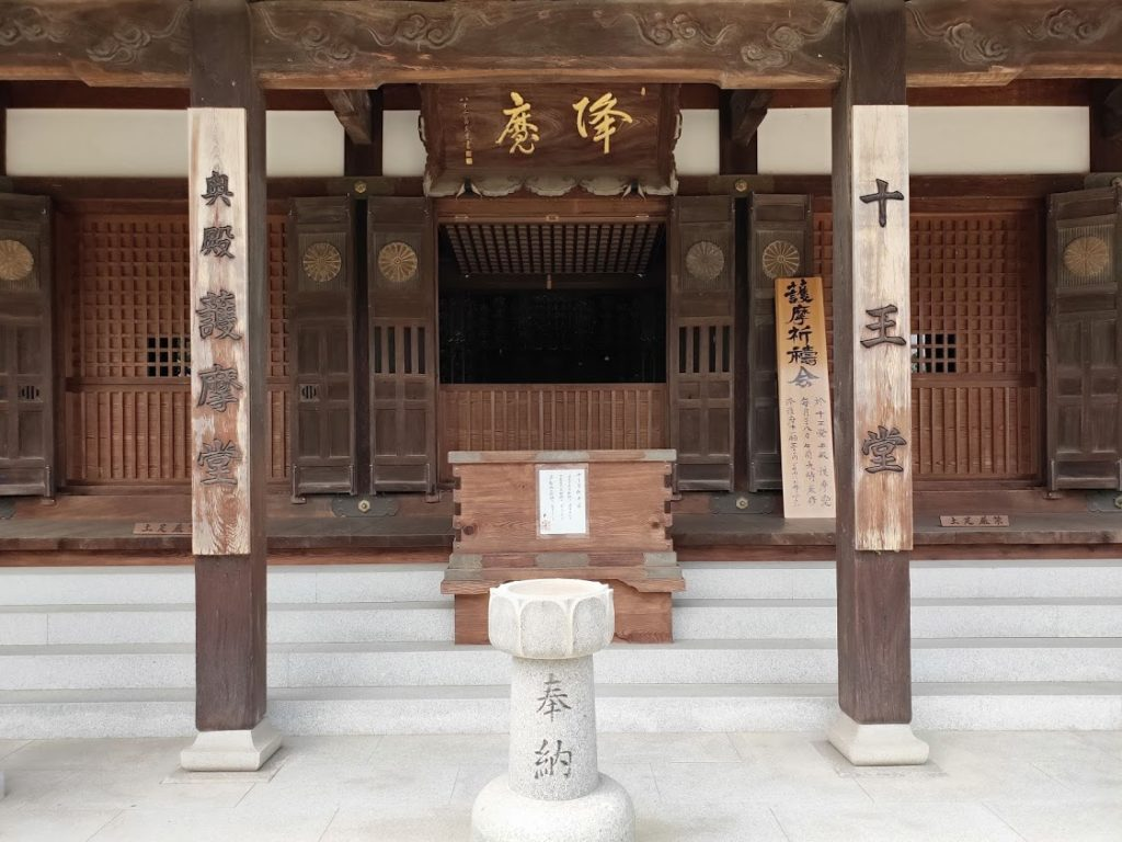 70番本山寺の十王堂