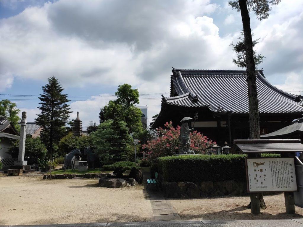 70番本山寺の本堂と空