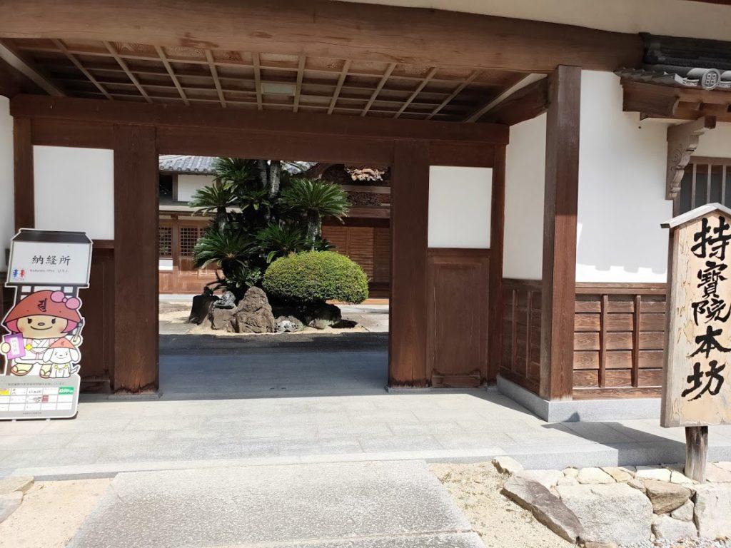 70番本山寺の納経所
