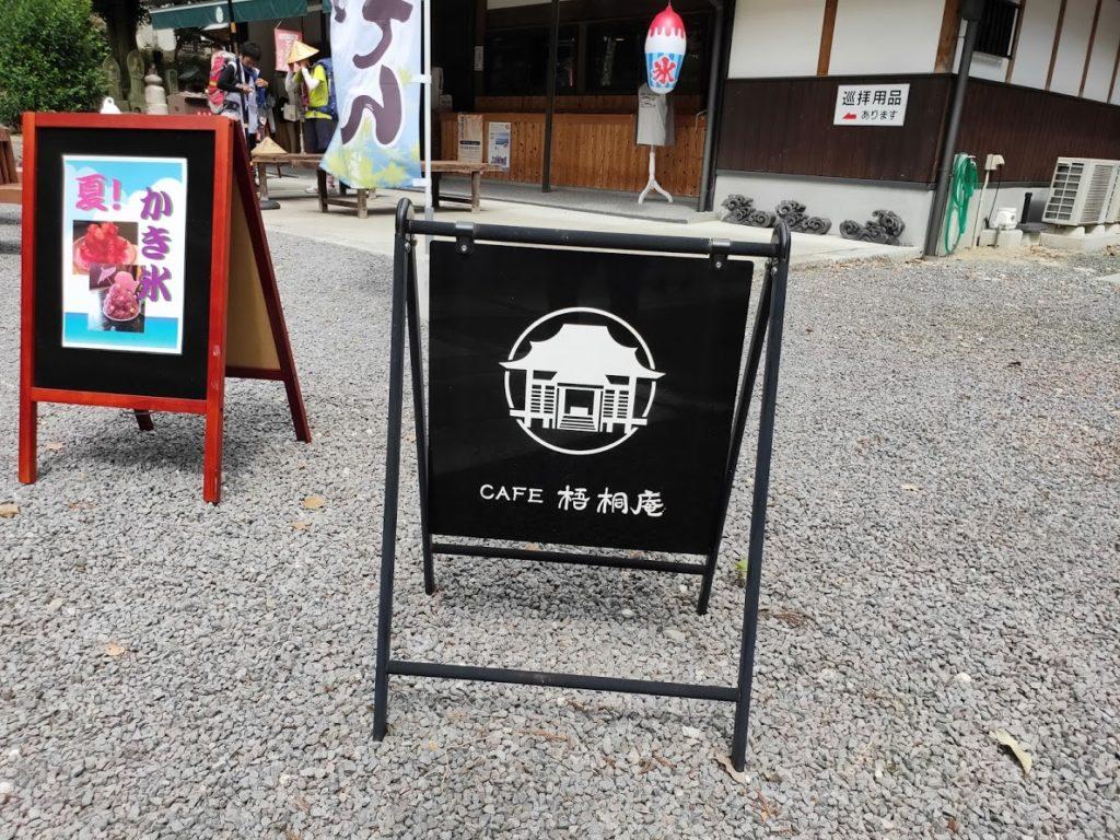68番神恵院69番観音寺のカフェ