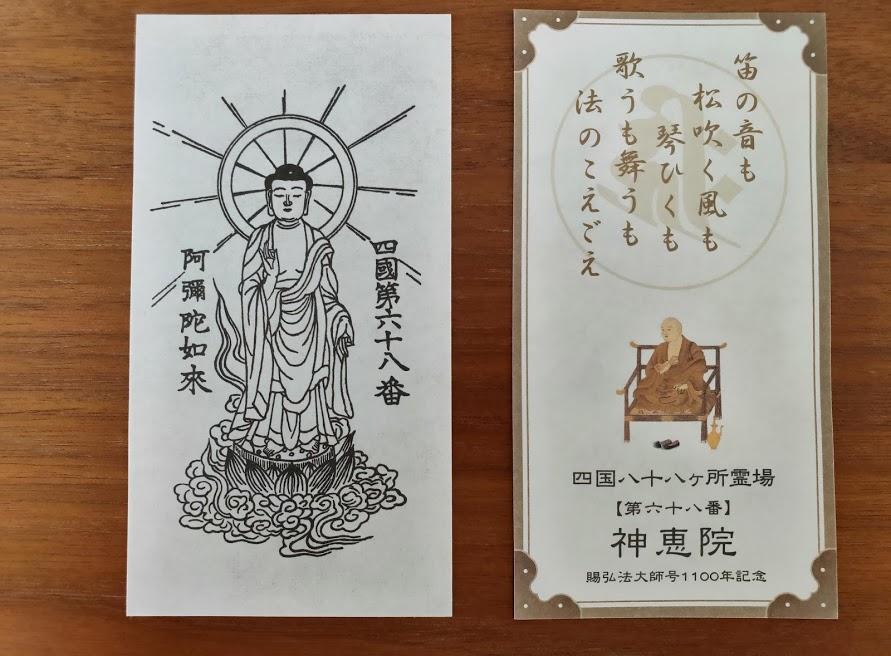68番神恵院のお札