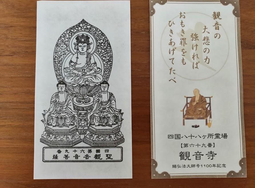 69番観音寺のお札