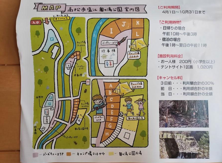 奥の湯公園キャンプ場の地図