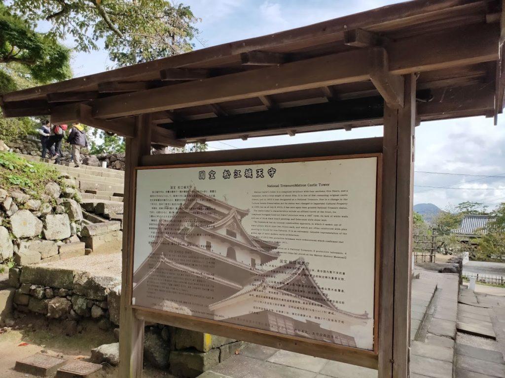 松江城の説明看板