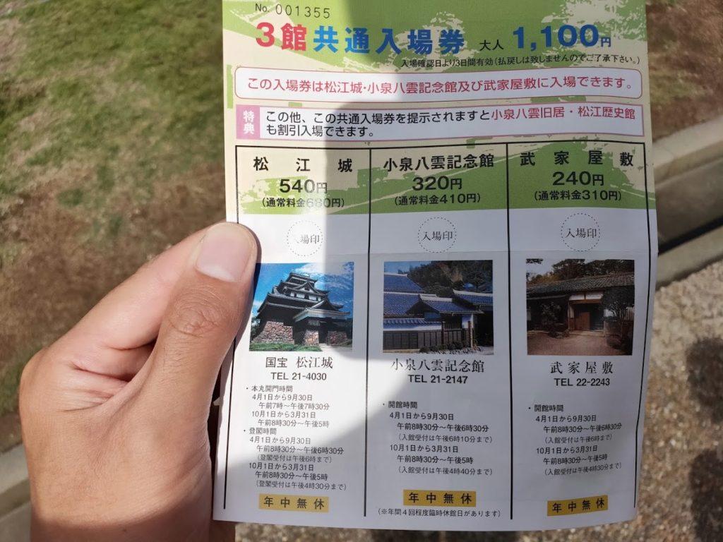松江城の入場券セット