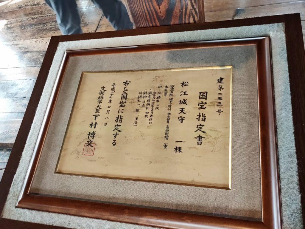 松江城の国宝情報