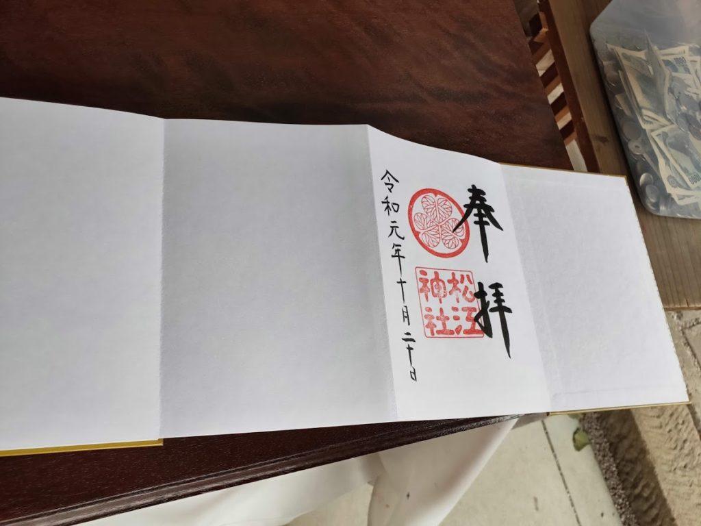松江城の御朱印