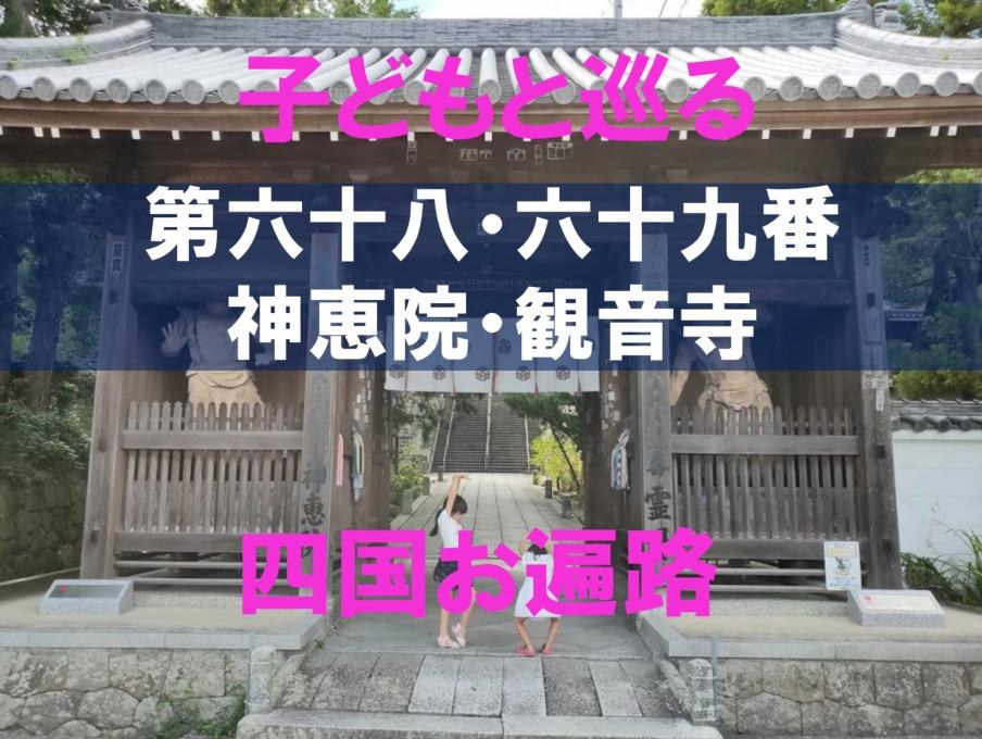 68番神恵院69番観音寺のアイキャッチ画像