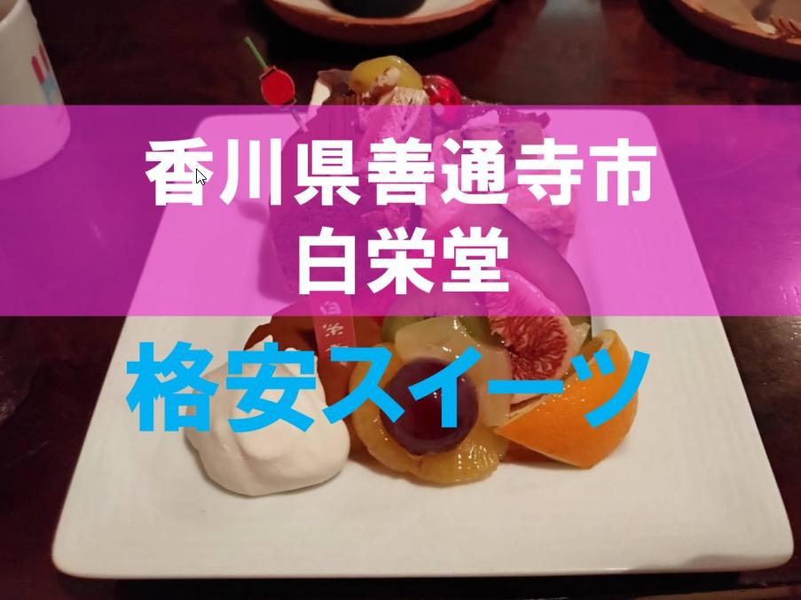 白栄堂柳町本店のアイキャッチ画像