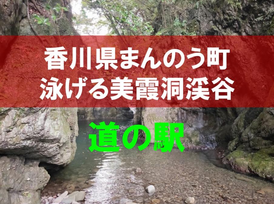 美霞洞渓谷のアイキャッチ画像