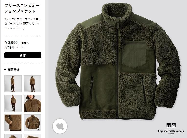 エンジニアドガーメンツフリースジャケットのHP価格