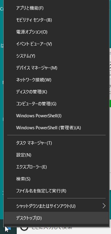 windows10のwindowメニュー