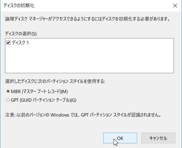 windows10のディスク初期化