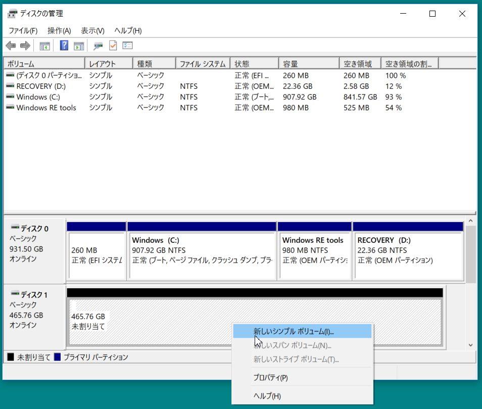 windows10のディスク管理