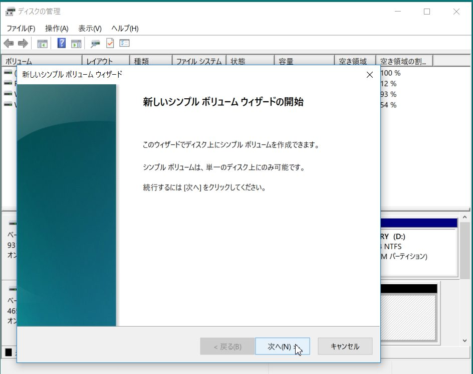 windows10のディスク管理1