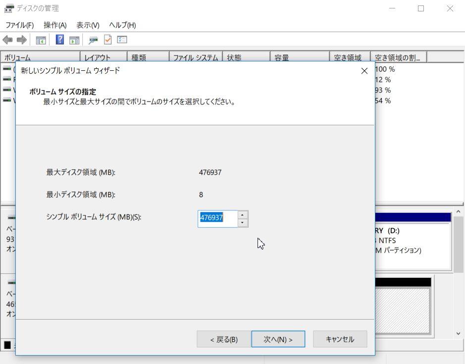 windows10のディスク管理2