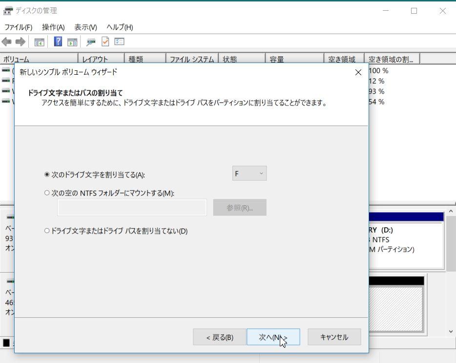 windows10のディスク管理3