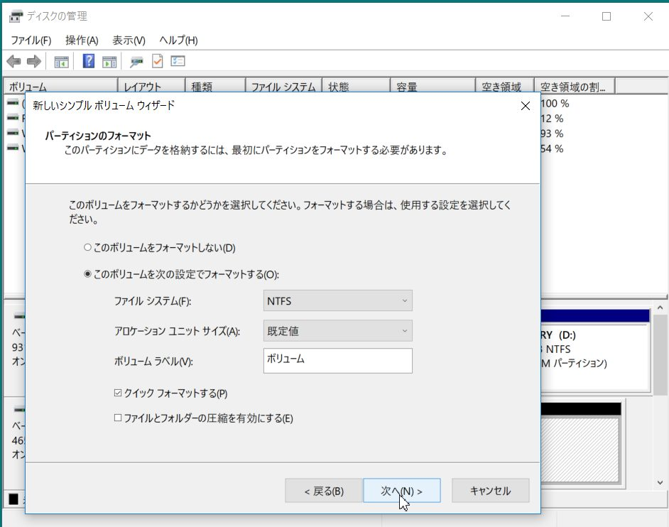 windows10のディスク管理4