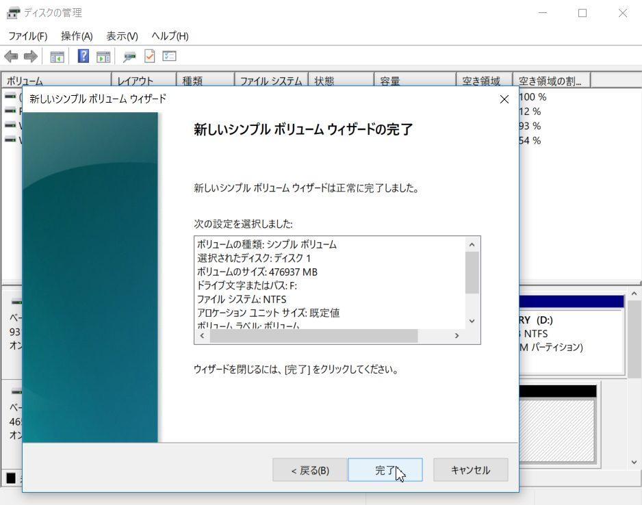 windows10のディスク管理5