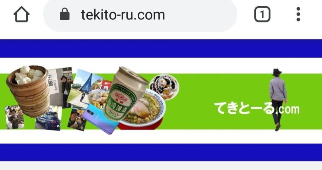 てきとーる.comのTOP画像