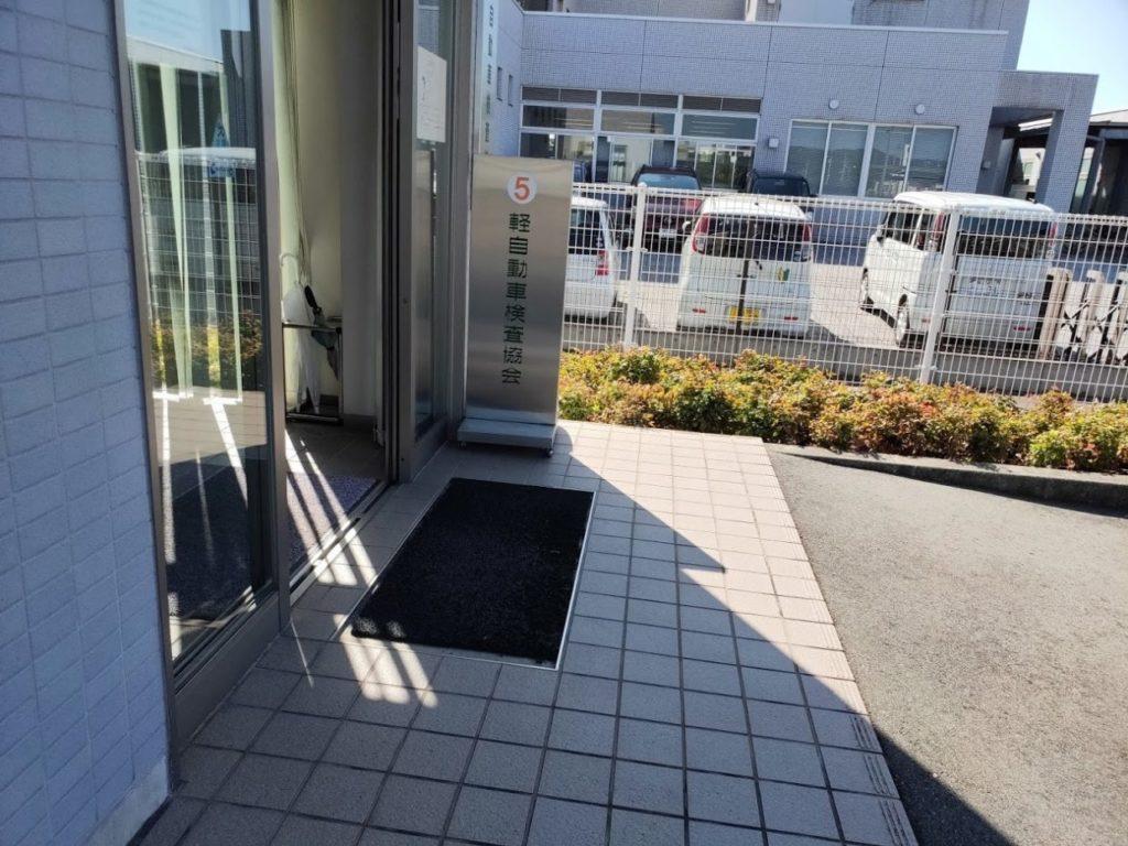 軽自動車車検事務所