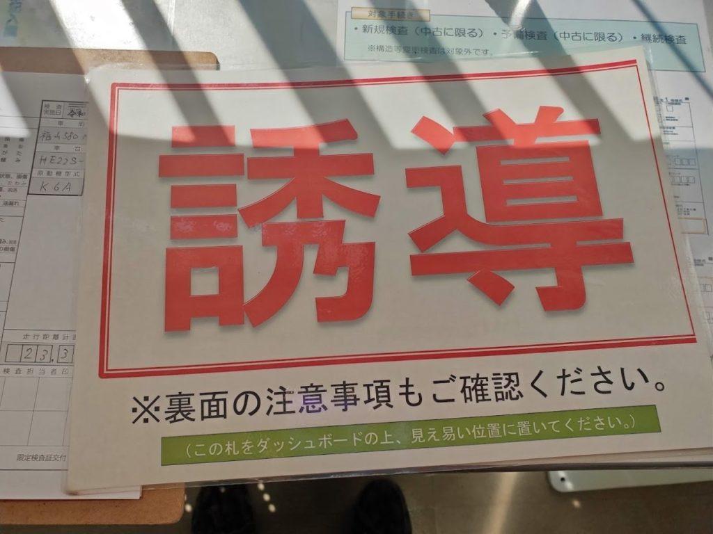 軽自動車車検の初心者カード