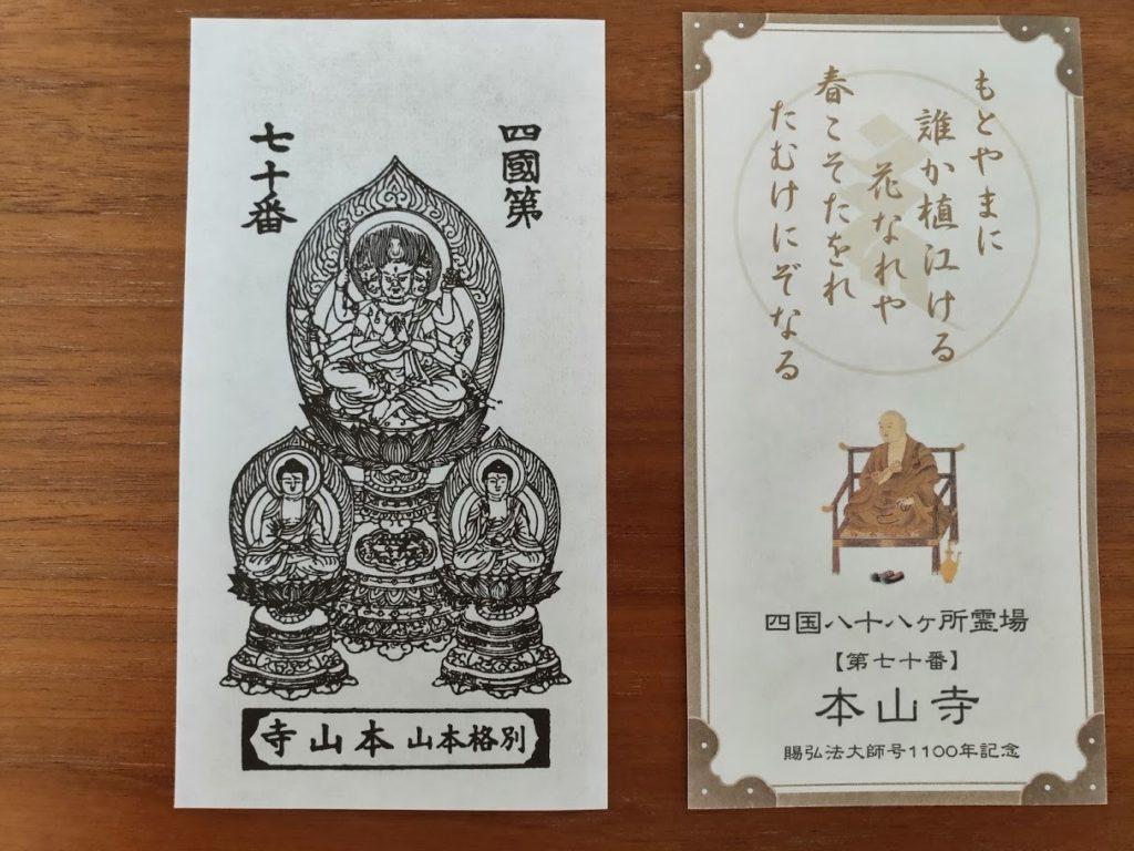 70番本山寺の御札