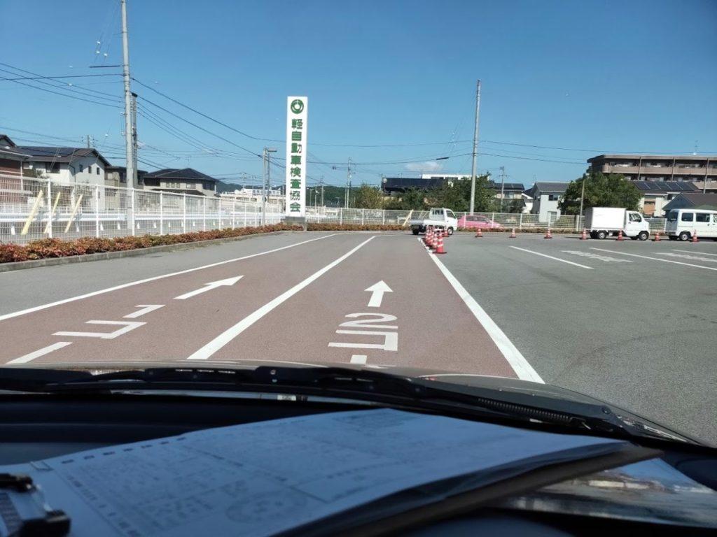 軽自動車車検の受験前
