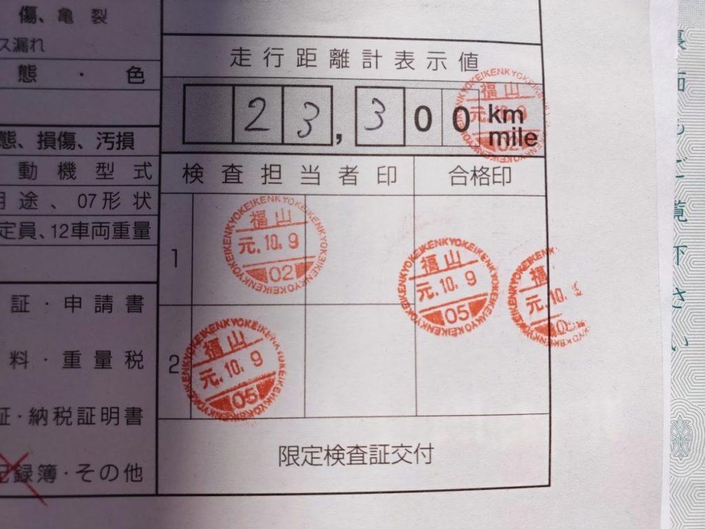 軽自動車車検の合格印