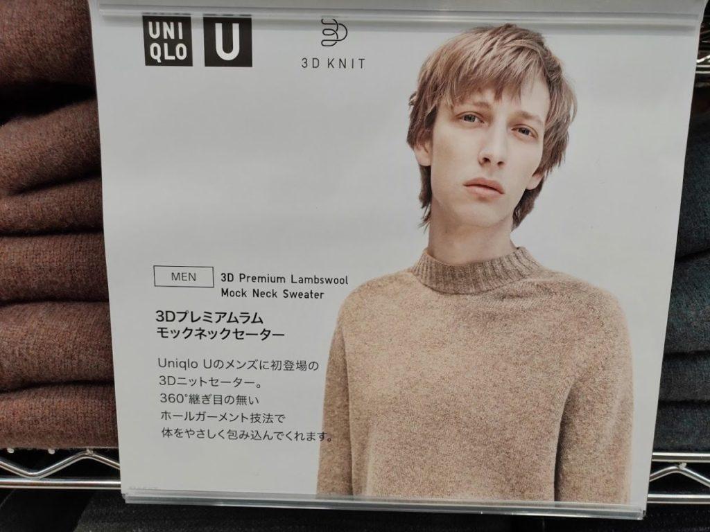 ユニクロU3Dモックネックセーターの店の情報