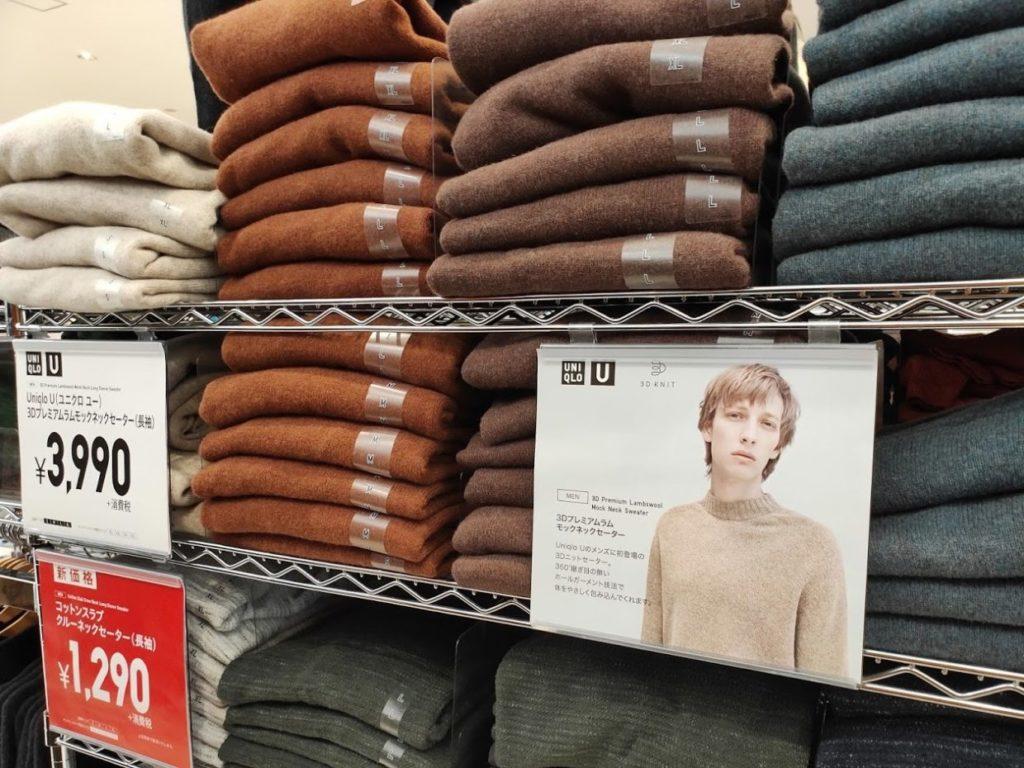 ユニクロU3Dモックネックセーターの店の商品