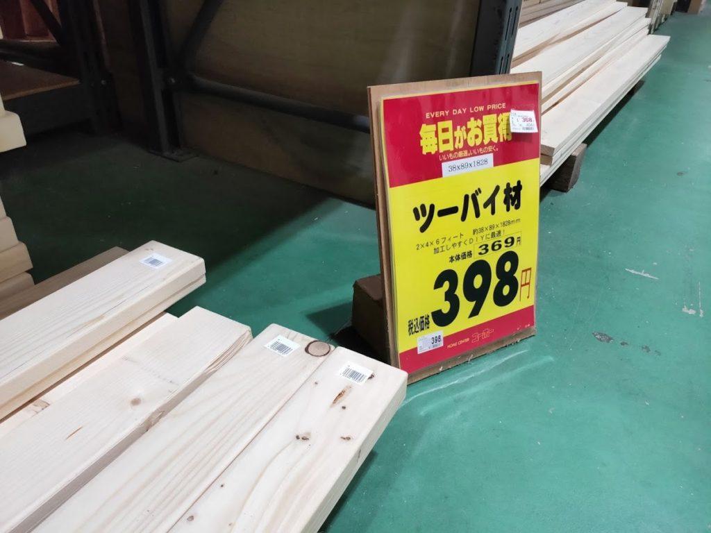 ツーバイフォーの木材