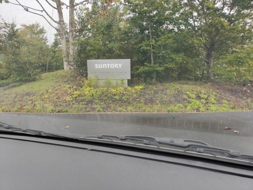 サントリー工場見学看板