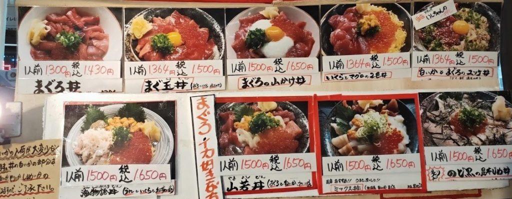 山芳亭のメニュー2
