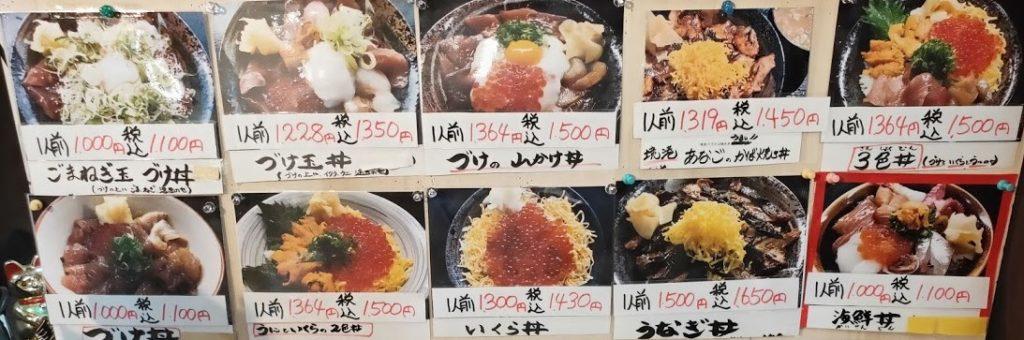 山芳亭のメニュー3