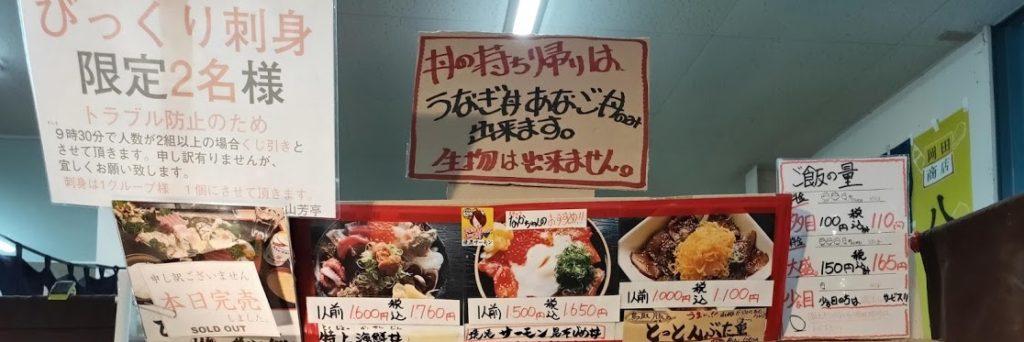 山芳亭のメニュー1