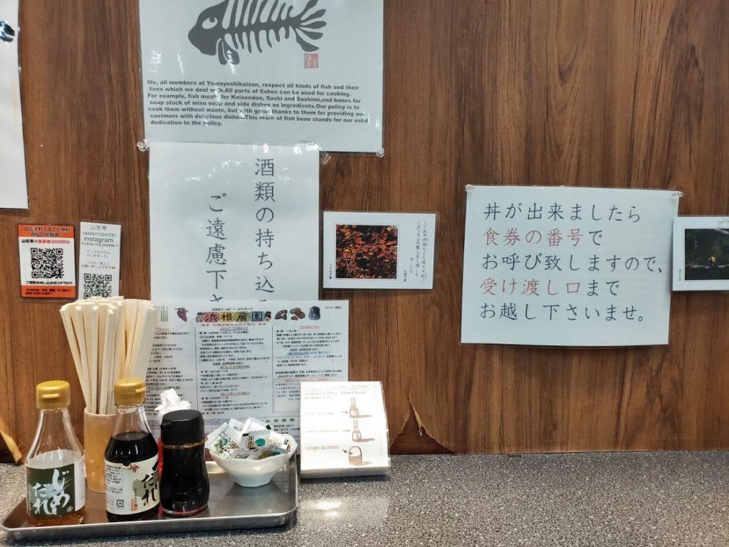 山芳亭の情報2