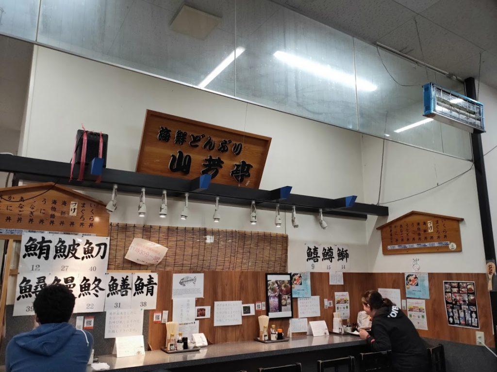 山芳亭の店内の様子5