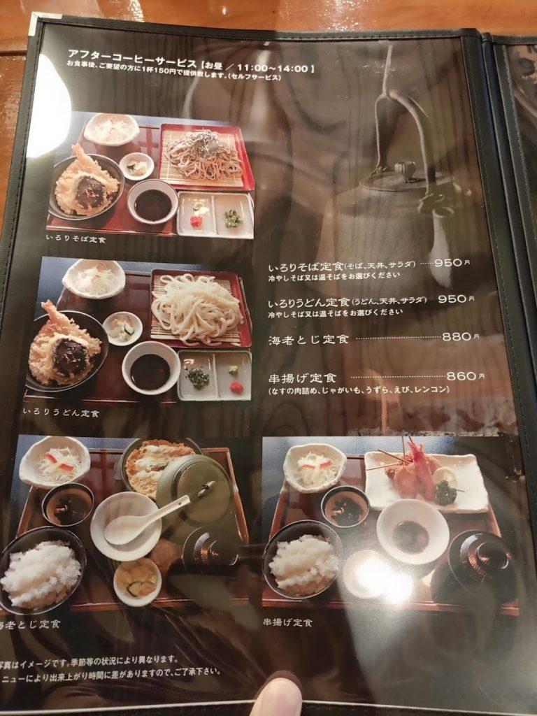 きまち湯地村の食事処のメニュー3
