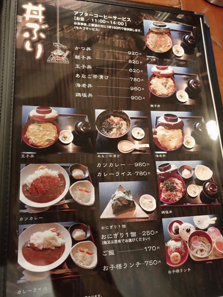 きまち湯地村の食事処のメニュー6