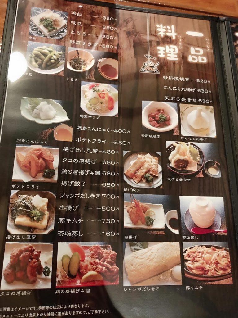 きまち湯地村の食事処のメニュー7