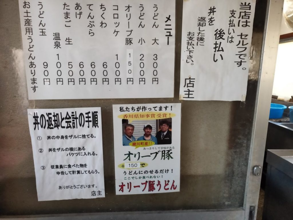 田村うどんのメニュー