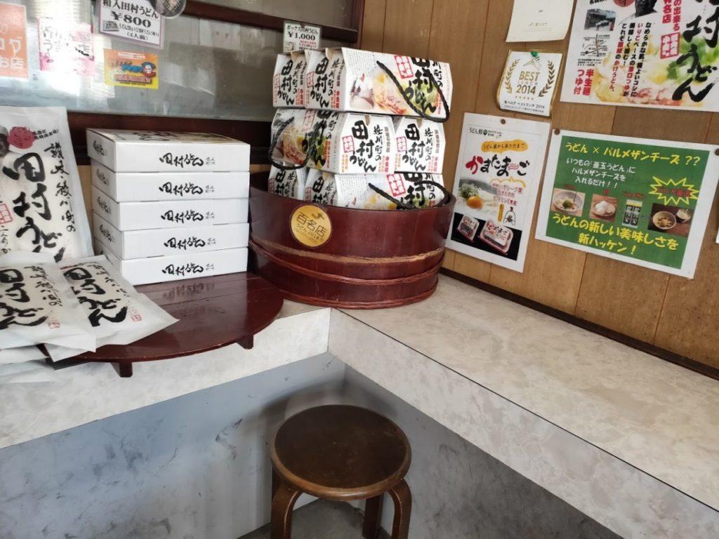 田村うどんの商品パッケージ2